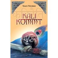 Kali kommt; Gaura Shiromani